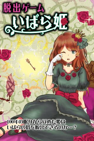 脱出ゲーム 謎解きいばら姫