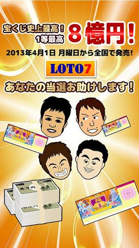 しゃべくりロト7 宝くじ当選お助け情報満載!