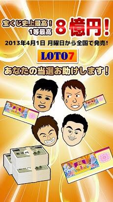 しゃべくりロト7 宝くじ当選お助け情報満載!のおすすめ画像1