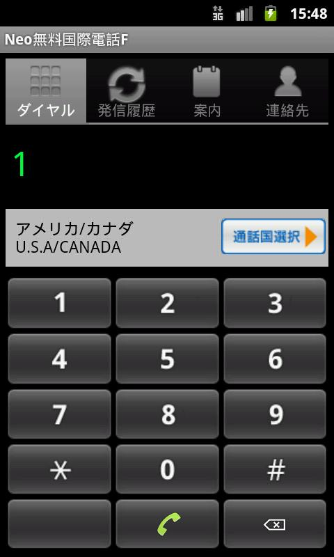 Neo無料国際電話F- screenshot