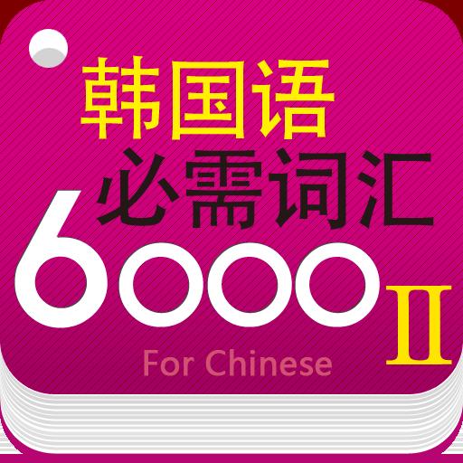 韩国语必需词汇6000_中级篇 LOGO-APP點子