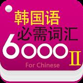 韩国语必需词汇6000_中级篇