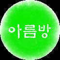 아름방 icon