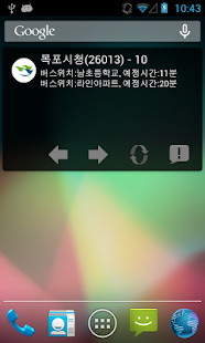 전국버스 - screenshot thumbnail