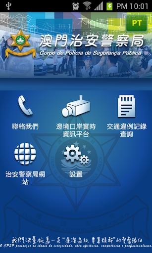 澳門治安警察局流動應用程式