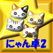 Calculator cat 2