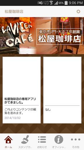 香り高い珈琲をお届け 東京虎ノ門・大正7年創業 松屋珈琲店