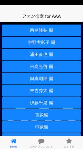 玩娛樂App|ファン検定 for AAA免費|APP試玩