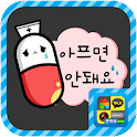 수다쟁이 스티커팩 icon
