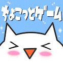 ちょこっとゲーム-無料ミニゲーム- logo