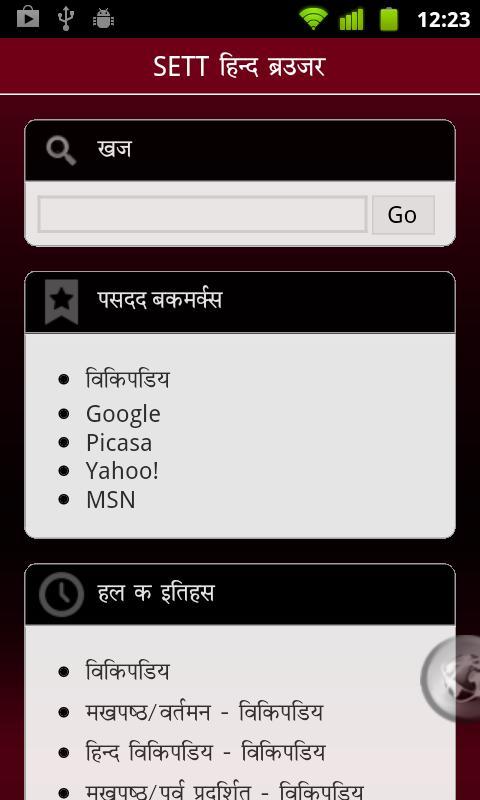 Sett Hindi Marathi Browser Google Play Store Revenue