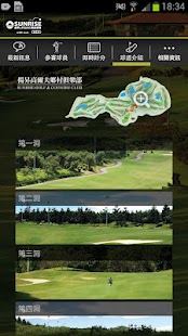 SUNRISE LPGA Taiwan - screenshot thumbnail