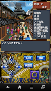 交易RPG ジパニア航海史- screenshot thumbnail