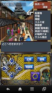 交易RPG ジパニア航海史