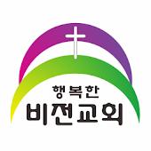 행복한 비전교회