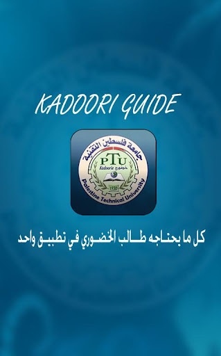 Kadoori Guide