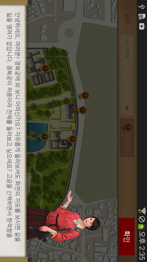 Gyeongbokgung, in My Hands- screenshot