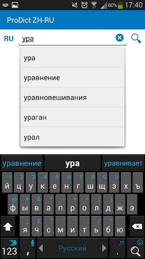 中国 - 俄语字典。