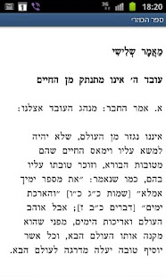 The Kuzari Book ספר הכוזרי - screenshot thumbnail