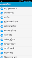 Screenshot of अकबर बीरबल