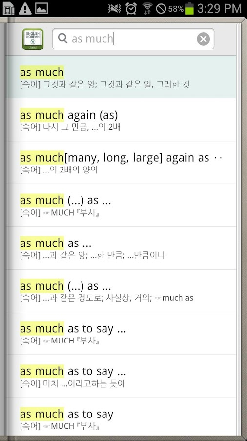 DioDict 4 ENG-KOR Dictionary - screenshot