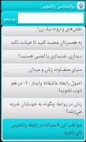 Screenshot of روانشناسی زناشویی Psychology