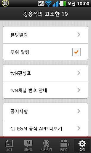 【免費娛樂App】강용석의 고소한 19-APP點子