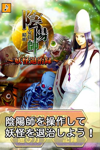 陰陽師安倍晴明〜妖怪退治録〜