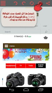 RadioShack Egypt 2 screenshot 0