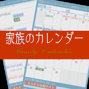 家族のカレンダー - Android Apps on ... : 家族のスケジュールカレンダー : カレンダー