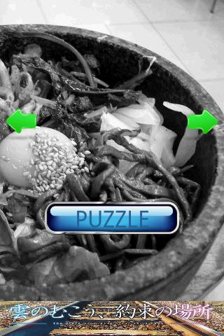Food Puzzle:Korean Cuisine- screenshot