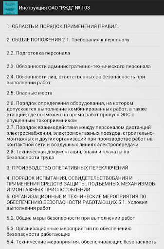 Правила ОАО