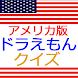 アメリカ版ドラえもんクイズ