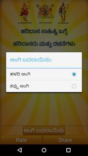Dasa Sahitya ಸಮಗ್ರ ದಾಸಸಾಹಿತ್ಯ - náhled