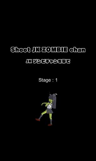 無料动作AppのJK ゾンビ チャン 記事Game