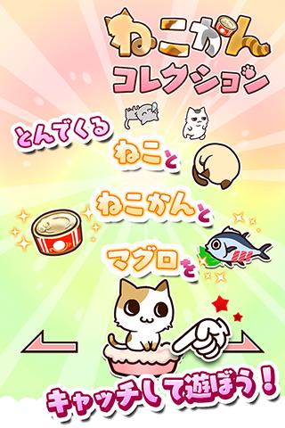 ねこかんコレクション★無料ねこキャッチゲーム★