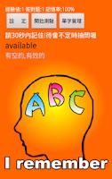 Screenshot of 我記得abc