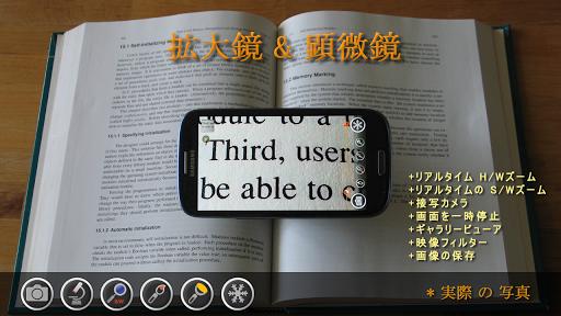 玩生活App|拡大鏡 & 顕微鏡 Plus (ルーペ)免費|APP試玩