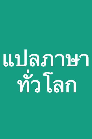 แปลภาษา อังกฤษเป็นไทย ทั่วโลก
