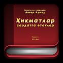 Ҳикматлар – саодатга етаклар icon
