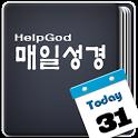 HelpGod 매일성경(성경읽기표) icon