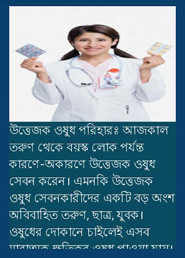 Health Rules Bangla