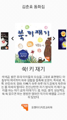 김춘효 동화집