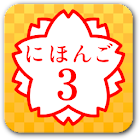 JAPANESE 3 (JLPT N3) icon