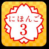 JAPANESE 3 (JLPT N3)