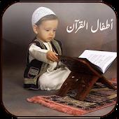 القرآن المعلم الاطفال