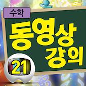 마법천자문 수학원정대 동영상강의 21권