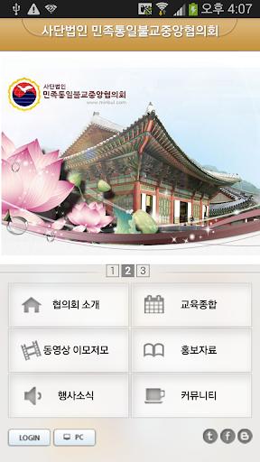민족통일불교중앙협의회