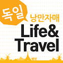 독일 LIFE&TRAVEL