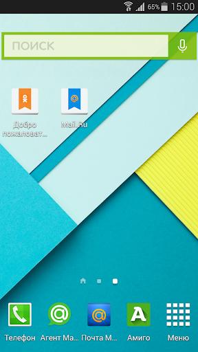 【免費通訊App】Браузер Амиго-APP點子